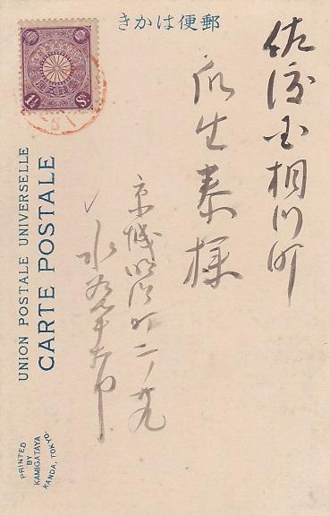 京城・朱印