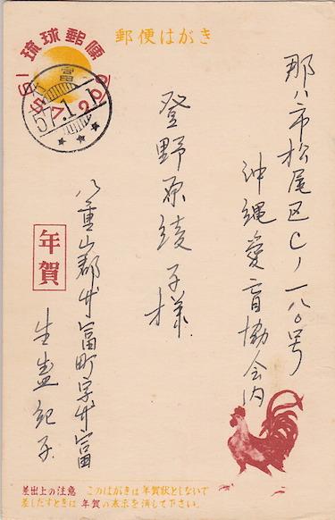 竹富 57年賀