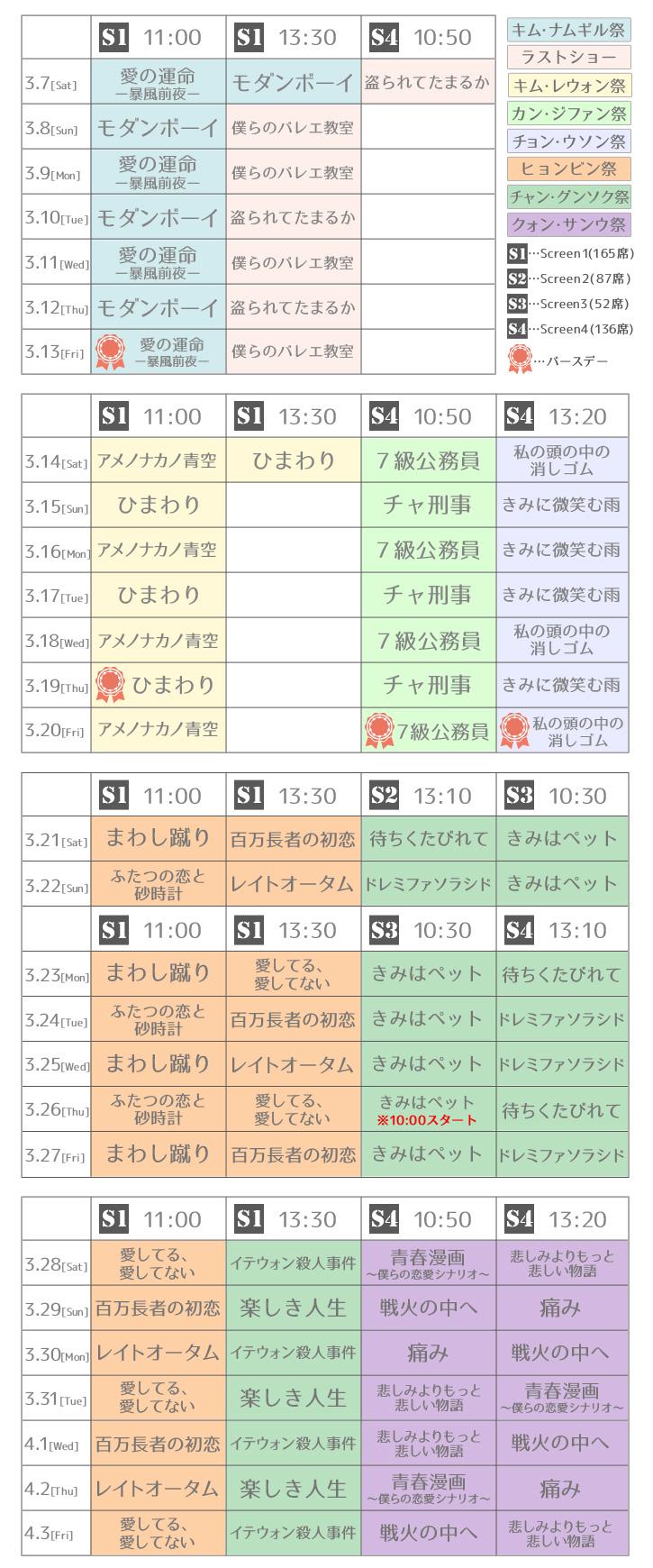20175timetable.jpg