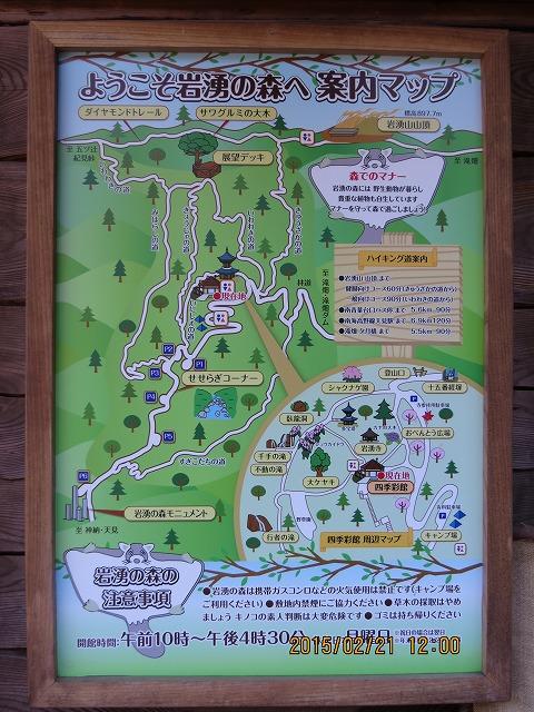 IMG_4289岩湧の森マップ