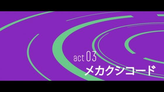 メカクシ3 (1)
