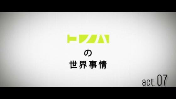 メカクシ7 (1)