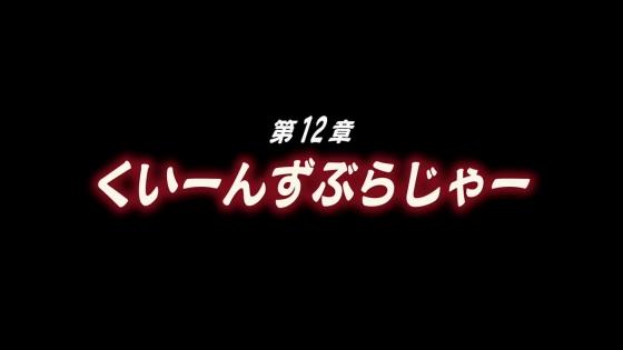 Gyokuza o Tsugu Mono06 SP (1)