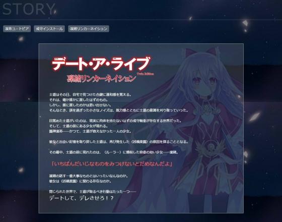 デート・ア・ライブリンカー (4)