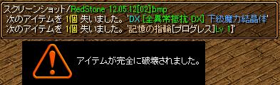 全異常DXプログレス失敗