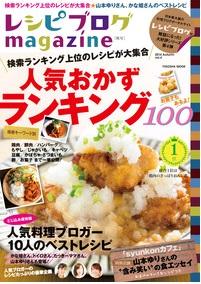 レシピブログmagazine秋号2014