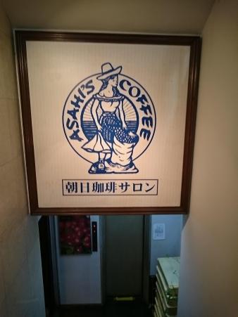 朝日珈琲サロン胡町店001