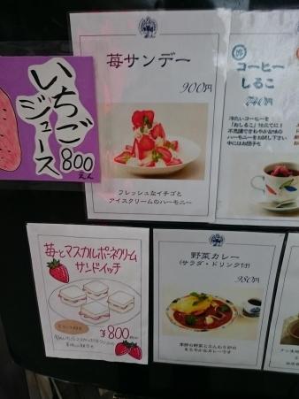 朝日珈琲サロン胡町店002