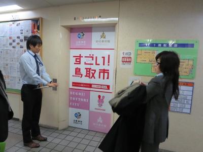 鳥取市役所のエレベーター