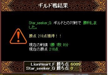 1月27日 ライオンGv VSStar_seeker_G様