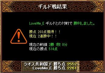 4月5日 ラオスGv VSLoveMe_Eさま