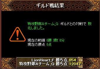4月5日 ライオンGv VS特攻野郎Aチーム_Gさま