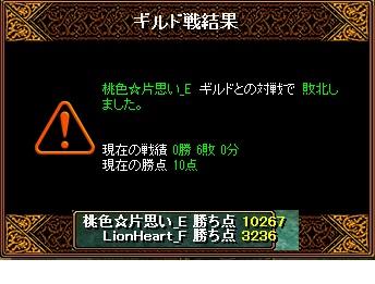 5月3日ライオンGv VS桃色片思い