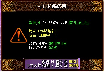5月10日ラオスGv VS武神_Hさま