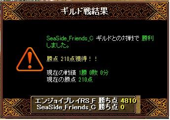 5月11日 エンジョイGv VSSeasideFriends_Cさま