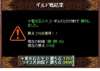 5月15日 ラオスGv VS電光石火_Dさま