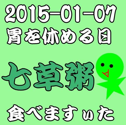 七草2015朝食