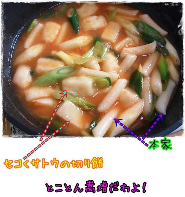 トッポギ美味しい(●^o^●)