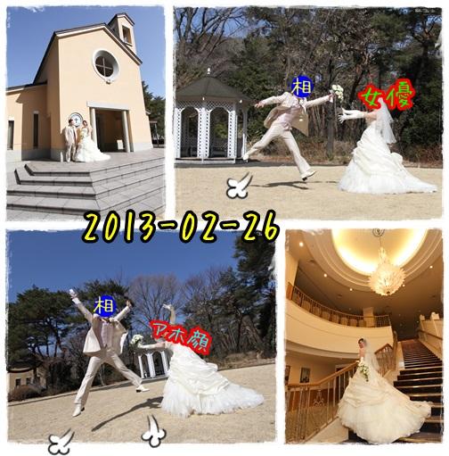 2013-02-26結婚式