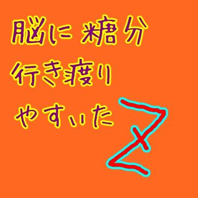 ぱわーちゃぁ~じ