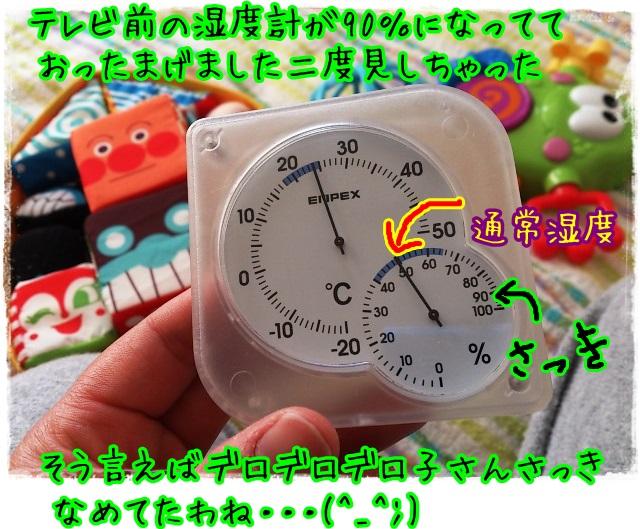湿度計が・・・