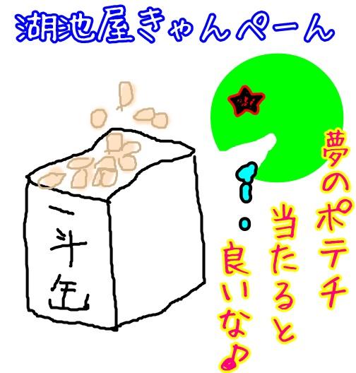 一斗缶ぽてち