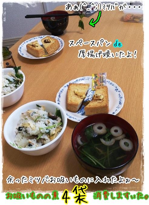 永谷園レシピ美味しく出来ました