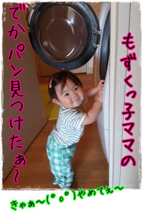 洗濯機らぶ