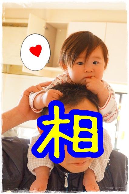 父の日2015