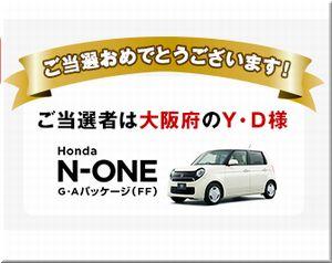 懸賞当選_ホンダ N-ONEプレゼントキャンペーン