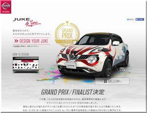 懸賞_NISSAN JUKE デザイナー募集_日産_グランプリ発表
