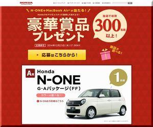 懸賞_ホンダ N-ONE_HONDA_141202_R