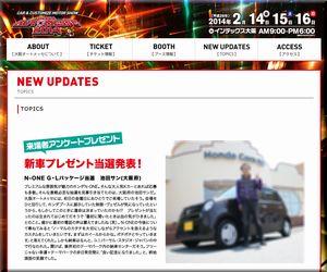 懸賞当選_ホンダN-ONE_大阪オートメッセ2014