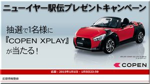 懸賞_ダイハツ COPNE XPLAY ニューイヤー駅伝プレゼントキャンペーン_TBS
