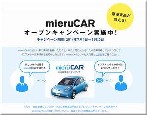 懸賞_中古車購入費補助金30万円_mieruCAR_150115締切