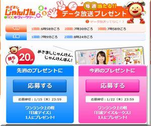 懸賞_日産DAYZルークス_めざましテレビ15年1月.jpg