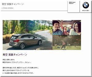 懸賞_青空 家族キャンペーン_BMW