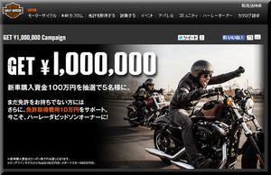 懸賞_新車購入資金100万円_ハーレーダビッドソン ジャパン株式会社