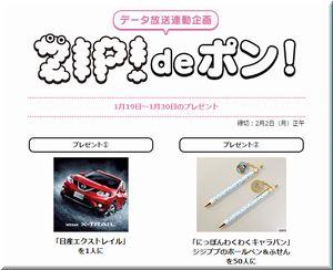懸賞_日産エクストレイル_ZIP!deポン!_日本テレビ_150202締切