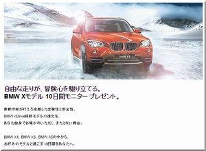 懸賞_BMW Xモデル10日間モニタープレゼント