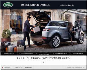 懸賞_RANGE ROVER EVOQUE SPECIAL CAMPAIGN