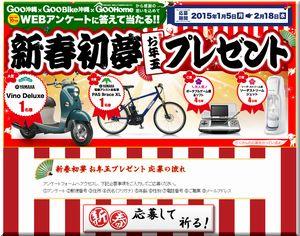 懸賞_YAMAHA Vino Deluxe_GooHome.jpg_150218締切