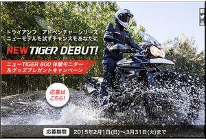 懸賞_TIGER800体験モニタートライアンフモーターサイクルズジャパン