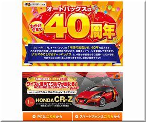 懸賞_ホンダ CR-Z オートバックス40周年記念企画_落選