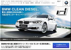 懸賞_BMW CLEAN DIESEL1泊2日モニターキャンペーン