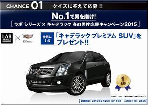 懸賞_キャディラックプレミアム SUV_ラボ シリーズ_キャディラック.