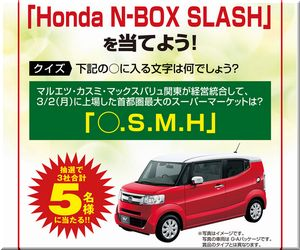 懸賞_ホンダ N-BOX SLASHを当てよう!_ユナイテッド・スーパーマーケット・ホールディングス株式会社