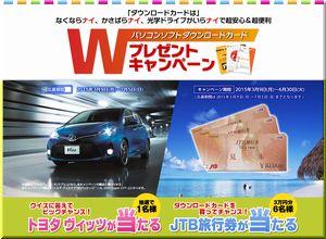 懸賞_トヨタ ヴィッツ_パソコンソフトダウンロードカード Wプレゼントキャンペーン
