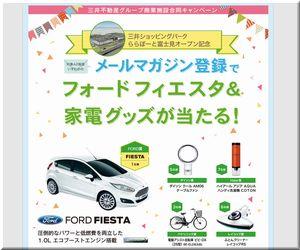 懸賞_フォード FIESTA_三井ららぽーと