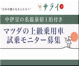 懸賞_中伊豆の名温泉宿1泊付き マツダの上級乗用車試乗ミニター募集_サライ